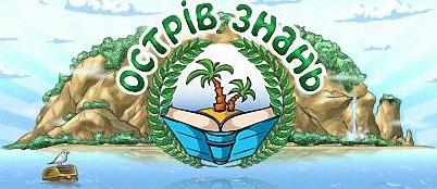 Всеукраїнський освітній портал  'Острів знань'