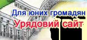 Урядовий сайт для юних громадян